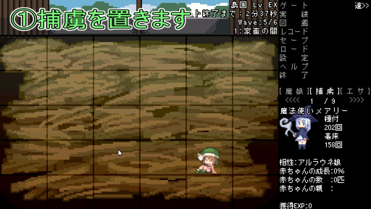 モン娘GATE!2