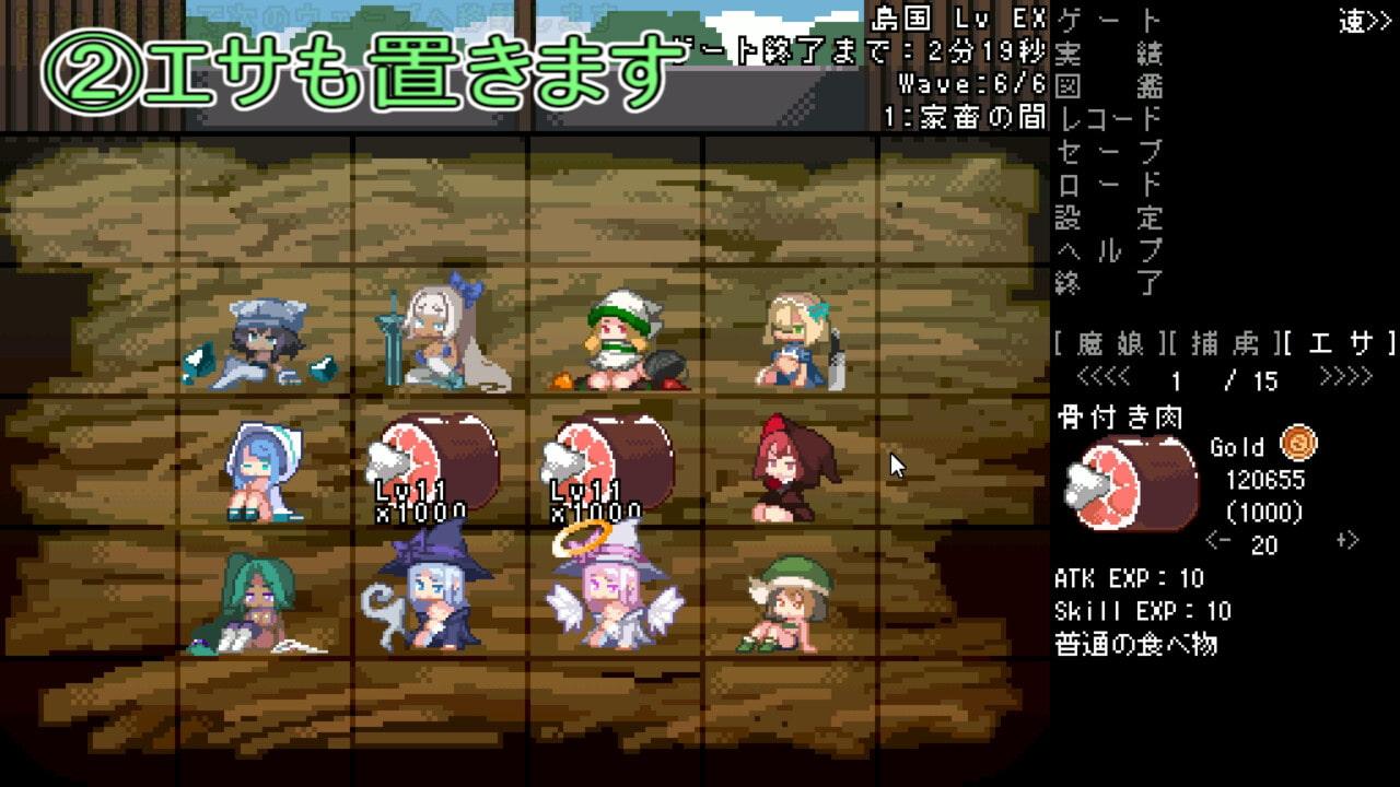 モン娘GATE!3