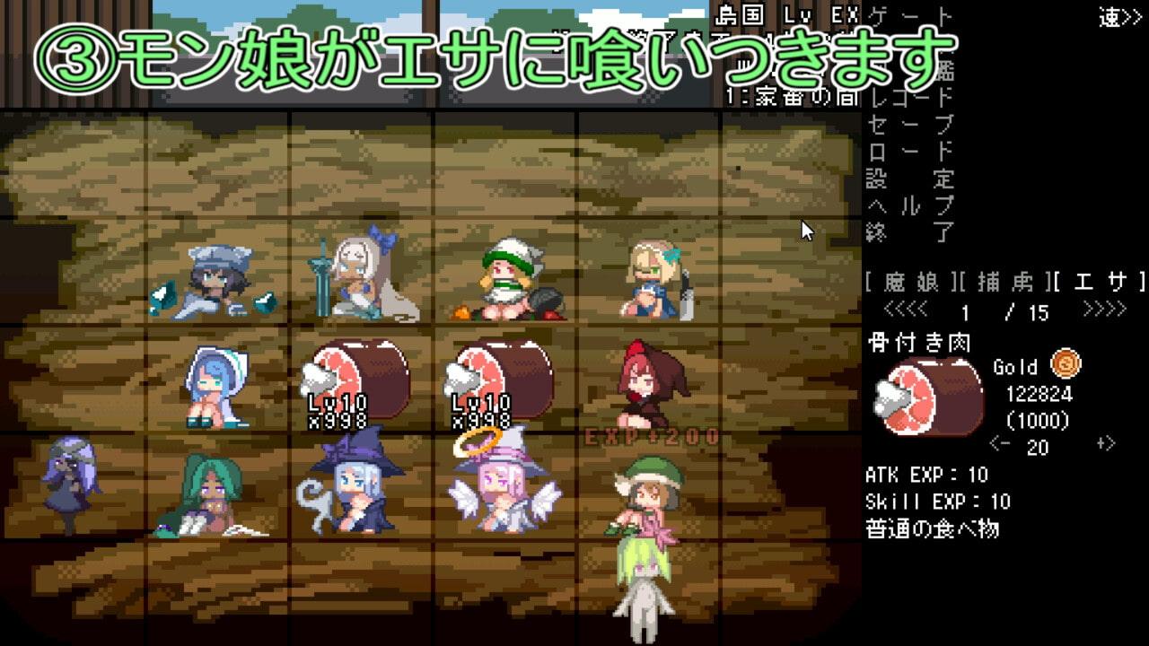 モン娘GATE!4