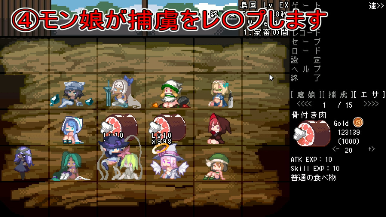 モン娘GATE!5