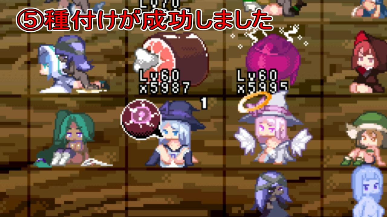 モン娘GATE!6
