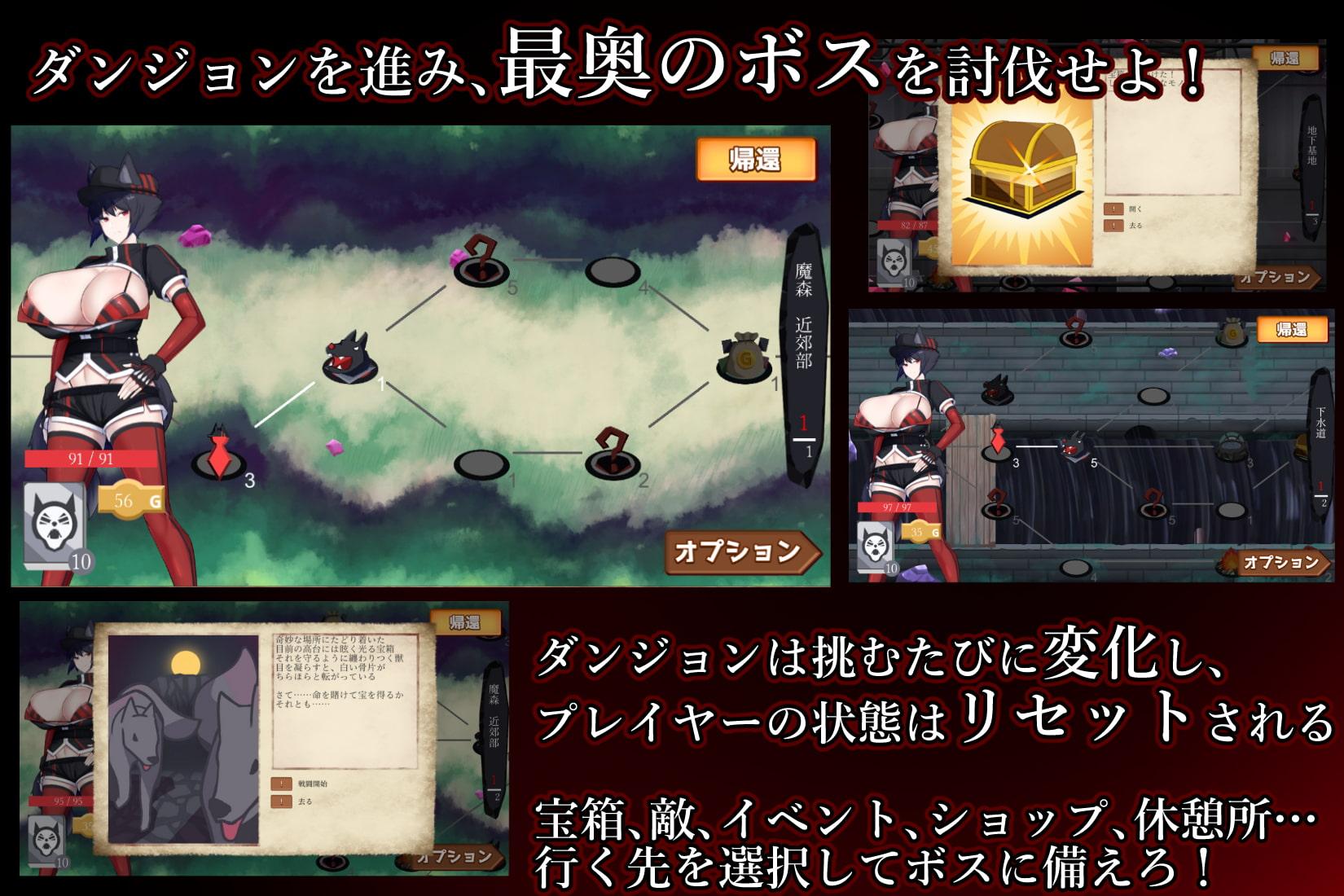 獣官ノ狩人3