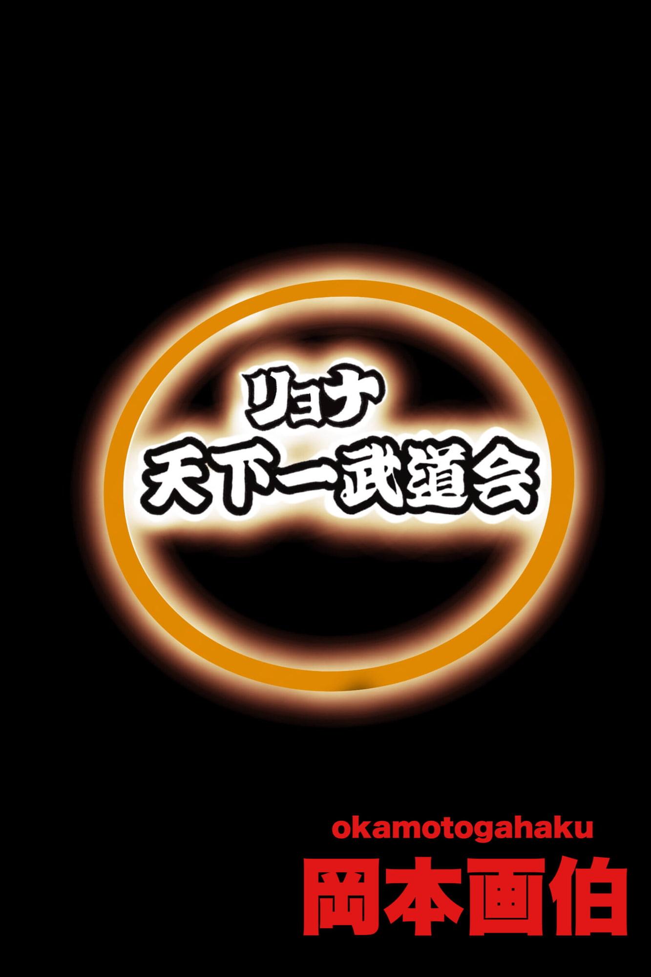 リョナ天下一武道会 2 〜無限リョナ地獄〜9