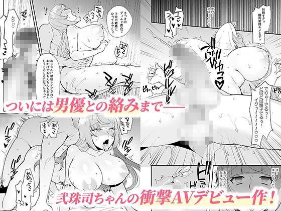 ドマゾふたなり配信者AV堕ち 弐珠司 〜催眠でAV撮影の案件受けさせました〜3