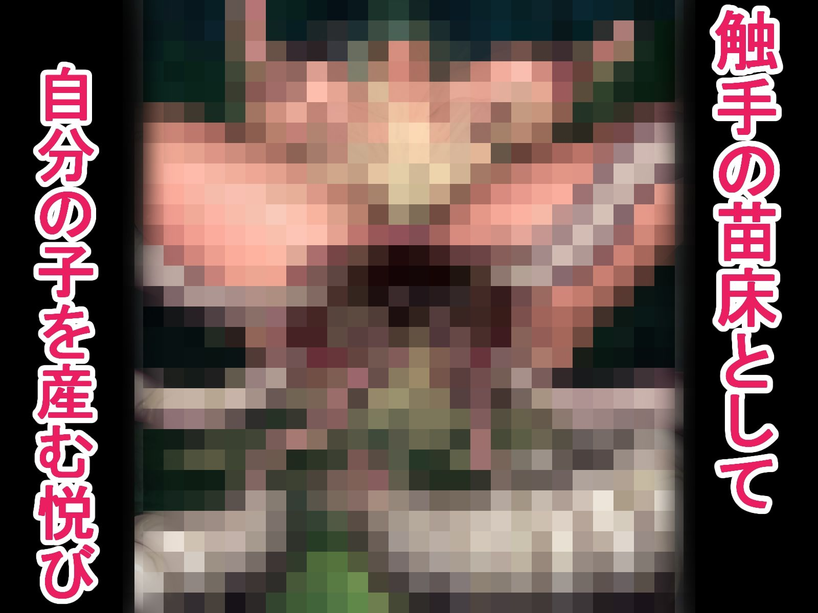 アナル改造触手オナニー ~苗床へと堕ちていく、ある女性の手記~8