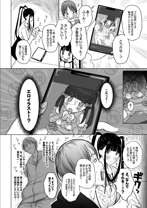 オタサキュバスの沙姫ちゃん8