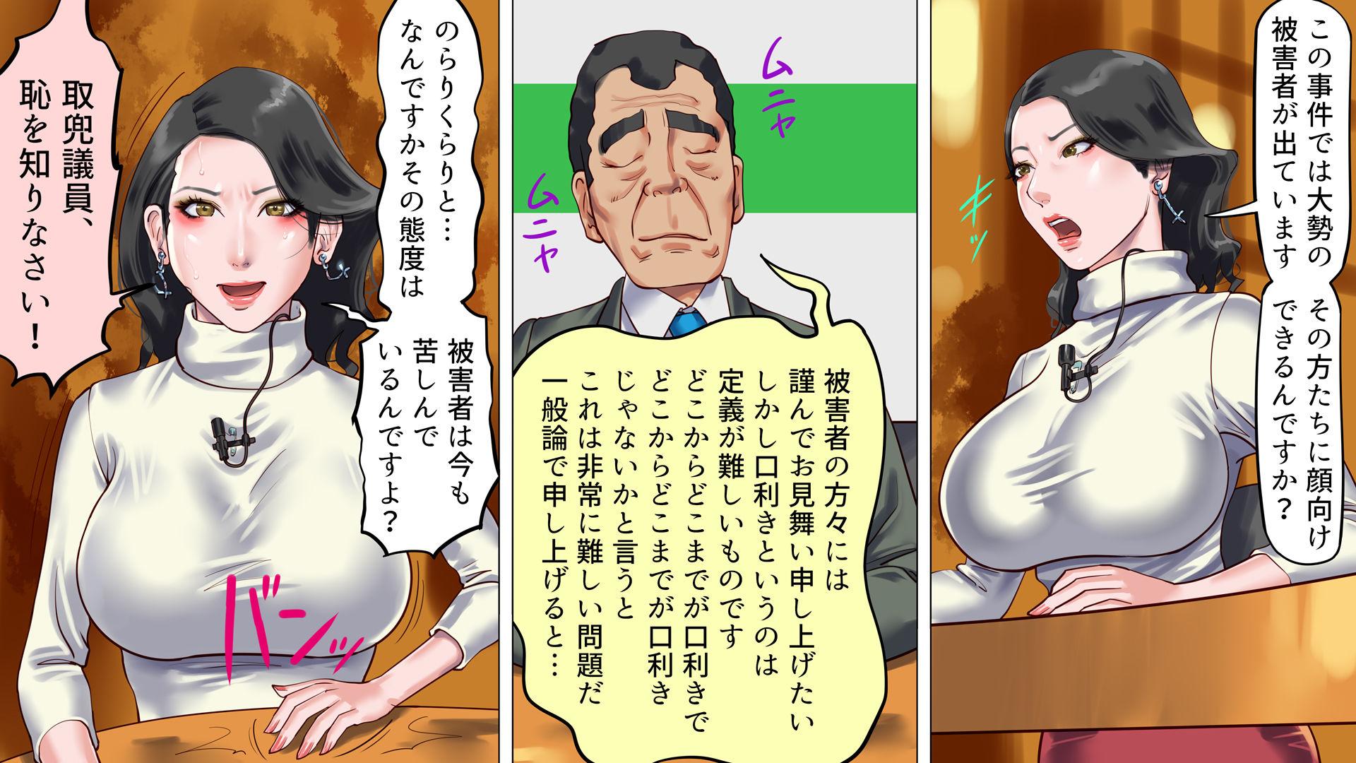 堕とされた美人キャスター・慶子 第一部 恥辱の奴●勤務編2