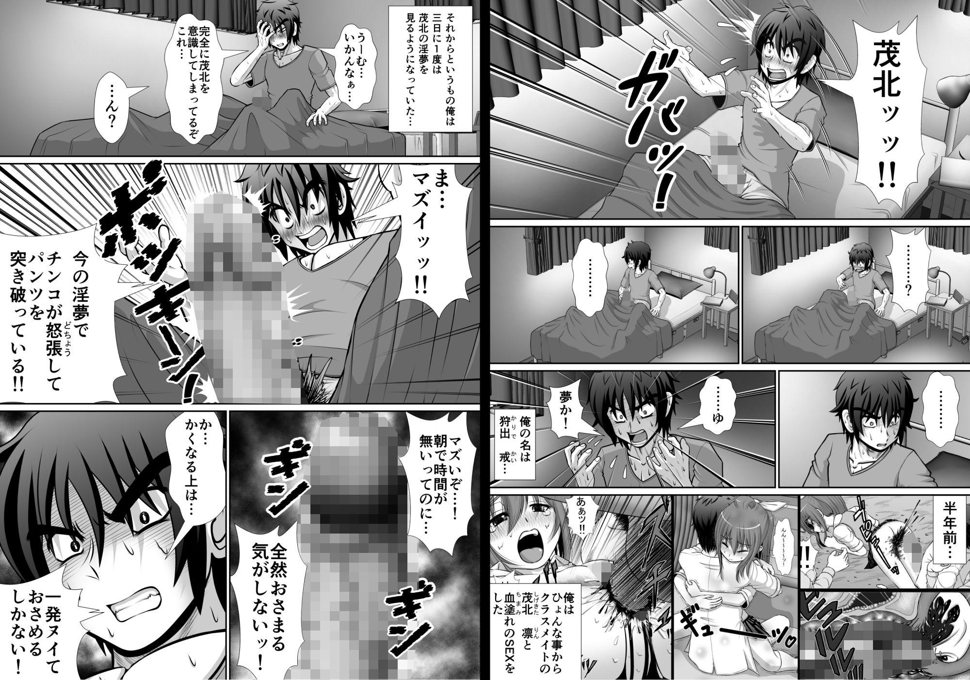 膣破壊系女子5その1-2